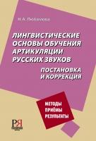 Лингвистические основы обучения артикуляции русских звуков. Постановка и коррекция