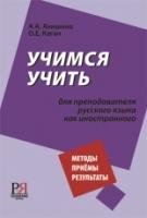 Учимся учить: Для преподавателя русского языка как иностранного