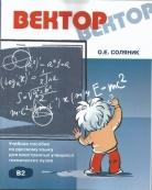 Вектор.<br>Учебное пособие по русскому языку для иностранных учащихся технических вузов