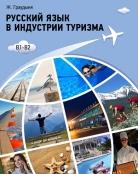 Русский язык в индустрии туризма Учебное пособие