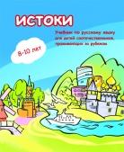Истоки: учебный комплекс по русскому языку для детей-билингвов