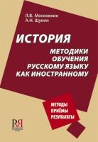 История методики обучения русскому языку как иностранному