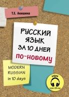 Русский язык за 10 дней по-новому (для говорящих на английском языке