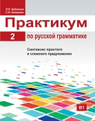 Практикум по русской грамматике. Часть II