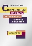 Современный словарь методических терминов и понятий. Теория и практика обучения языкам