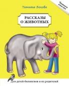 Рассказы о животных: Книга для чтения. <br>Серия «Читаем вместе»