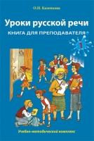 Уроки русской речи. Книга для преподавателя. Часть 1