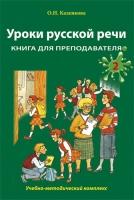 Уроки русской речи. Книга для преподавателя. Часть 2
