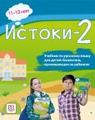 Истоки2: Учебник по русскому языку для детей-билингвов, проживающих за рубежом