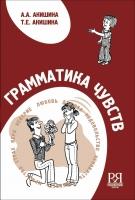 Грамматика чувств: Пособие по развитию русской речи