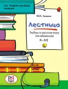 Лестница<br>учебник по русскому языку для начинающих