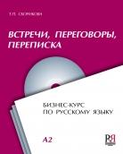 Встречи, переговоры, переписка:<br>бизнес-курс по русскому языку