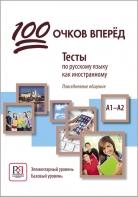 100 очков вперёд:<br>Тесты по русскому языку как иностранному: повседневное общение. Элементарный уровень. Базовый уровень