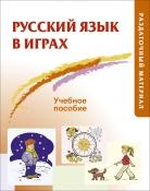 Русский язык в играх: Учебное пособие (методическое описание и раздаточный материал)