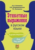 Этикетные выражения в русском языке