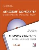 Деловые контакты. Бизнес-курс по русскому языку
