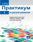 Практикум по русской грамматике. Часть I