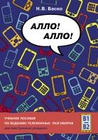 Алло! Алло!  Учебное пособие по ведению телефонных разговоров для иностранных учащихся
