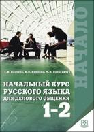 Начальный курс русского языка для делового общения: I, II, III