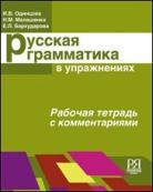 Русская грамматика в упражнениях. Рабочая тетрадь с комментариями (для иностранных учащихся)