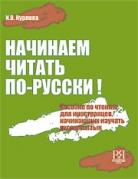 Начинаем читать по-русски: Учебное пособие по чтению