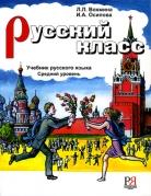 Русский класс: Учебник. Рабочая тетрадь. Средний уровень