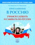 Приглашение в Россию: Учимся слушать и слышать