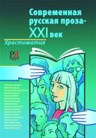 Современная русская проза — XXI век (Вып. I): Хрестоматия