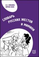 Словарь русских жестов и мимики