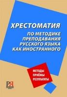 Хрестоматия по методике преподавания русского языка как иностранного