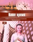 Наше время: Учебник русского языка для иностранцев (базовый уровень)