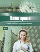 Наше время: Учебник русского языка для иностранцев (Элементарный уровень)