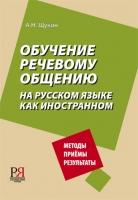 Обучение речевому общению на русском языке как  иностранном:<br> Учебно-методическое пособие