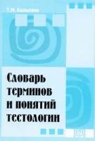 Словарь терминов и понятий тестологии