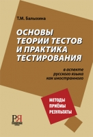 Основы теории тестов и практика тестирования (в аспекте русского языка как иностранного)