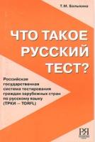 Что такое русский тест? Российская государственная  система тестирования граждан зарубежных стран по  русскому языку (ТРКИ-TORFL)