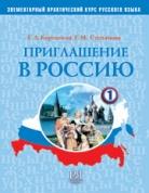 """Учебный комплекс """"Приглашение в Россию"""""""