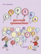Страна русской грамматики (для детей соотечественников, проживающих за рубежом). Книга II