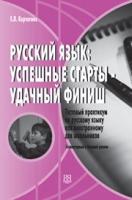 Русский язык: успешные старты — удачный финиш. Элементарный и базовый уровень. Тестовый практикум по русскому языку как иностранному для школьников
