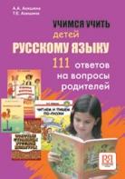 Учимся учить детей русскому языку (в помощь родителям и учителям)