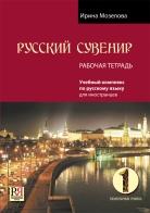 Русский сувенир. Рабочая тетрадь