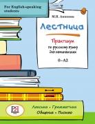 Лестница<br>Практикум по русскому языку для начинающих<br>for English-speaking students