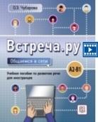 Встреча.ру.<br>Общаемся в сети: Учебное пособие по развитию речи для иностранцев