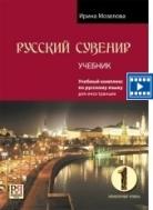 Русский сувенир. Учебник