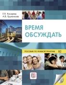 Время обсуждать:<br>учебное пособие по речевой практике для иностранных учащихся