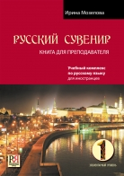 Русский сувенир. Книга для преподавателя