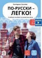 По-русски – легко!<br>Учебное пособие по развитию речи