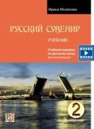 Русский сувенир: Базовый уровень.  Учебник