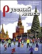 Русский класс: Учебник. Рабочая тетрадь