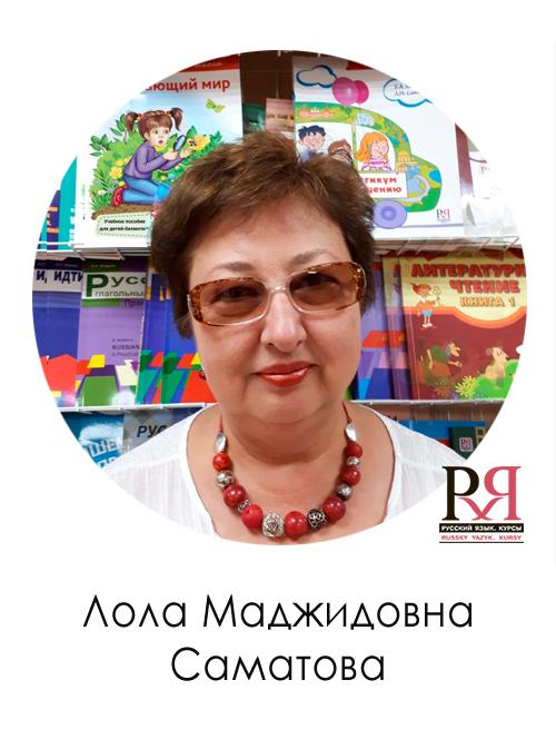 Саматова Лола Маджидовна